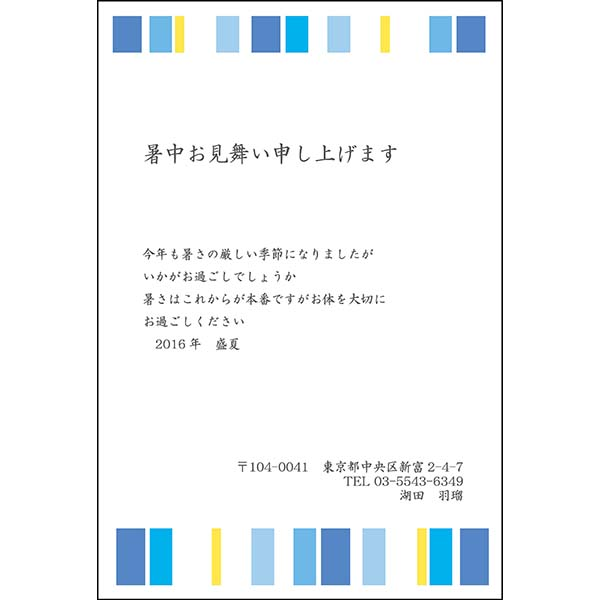 暑中はがき(縦型) cool stripe blue yellow