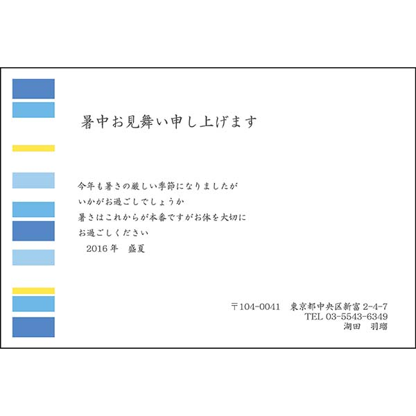 暑中はがき(横型) cool stripe blue yellow