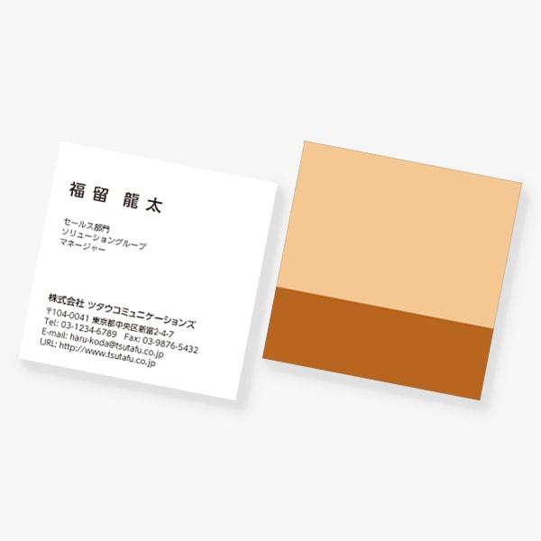 2TONE No.03 春 CREMEUX×CARAMEL スクエア 両面