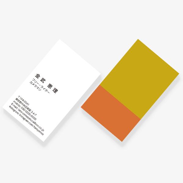 2TONE No.11 秋 JAUNE MOUTARDE×ORANGE ROUSSI JP 両面