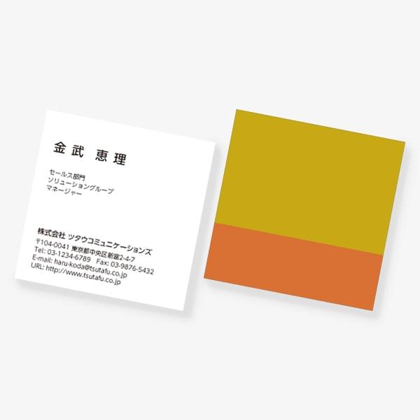 2TONE No.11 秋 JAUNE MOUTARDE×ORANGE ROUSSI スクエア 両面